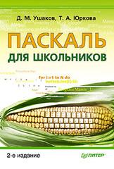 Паскаль для школьников. 2-е изд.