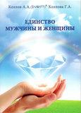 Козлов А.А.  Козлова Г.А. Единство мужчины и женщины