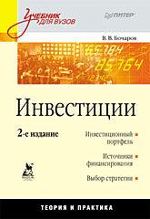 Инвестиции: Учебник для вузов. 2-е изд. учебники проспект рынок ценных бумаг учебник 2 е изд