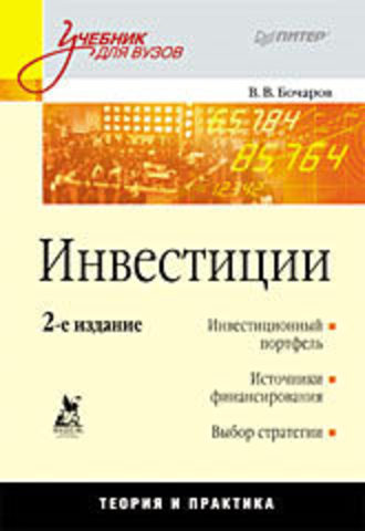 Инвестиции: Учебник для вузов. 2-е изд.