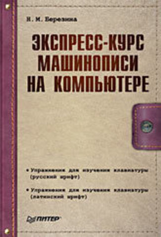 Экспресс-курс машинописи на компьютере