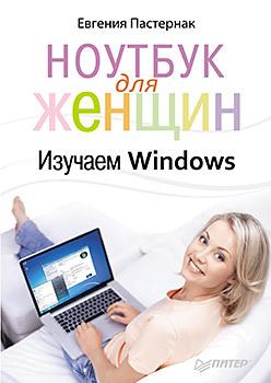 Ноутбук для женщин. Изучаем Windows левин а работа на ноутбуке самоучитель левина в цвете