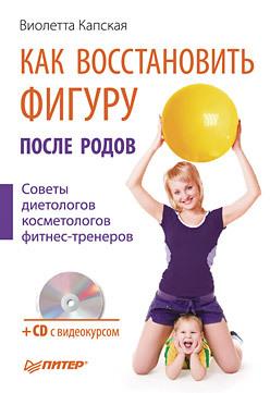 Как восстановить фигуру после родов (+СD с видеокурсом) домашний массаж простые техники доступные каждому cd с видеокурсом