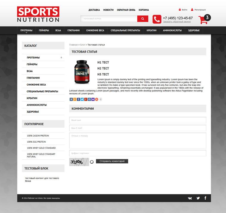 Шаблон интернет магазина - Sports Nutrition