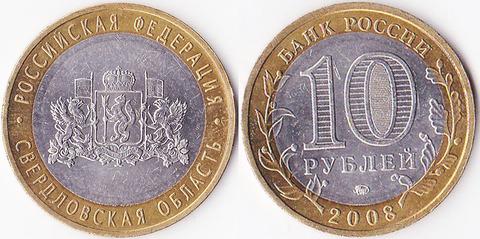 10 рублей 2008 Свердловская область ММД