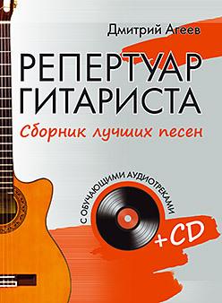 Репертуар гитариста. Сборник лучших песен. (+CD с обучающими аудиотреками) песни для вовы 308 cd