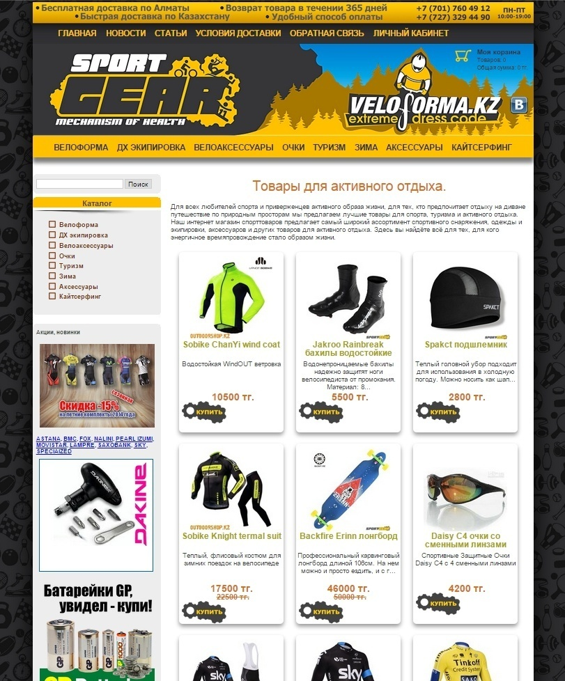 Интернет-магазин Sport-Gear.kz