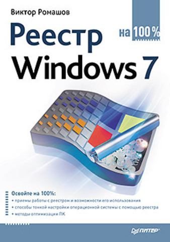 Реестр Windows 7 на 100 %