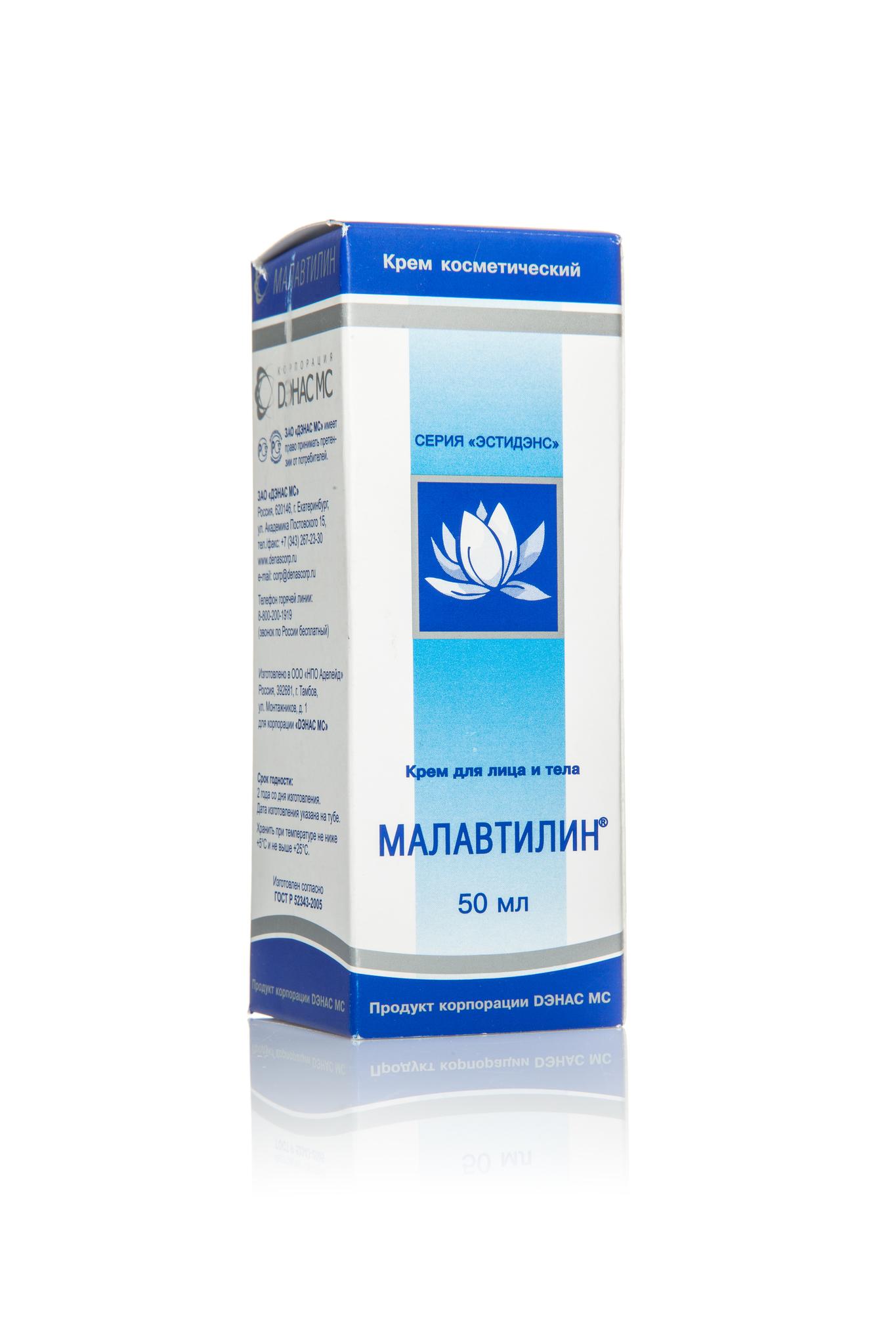 Малавтилин крем для лица и тела 50 мл.