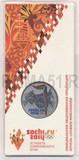 2013 год Россия 25 руб Факел цветной Сочи 2014
