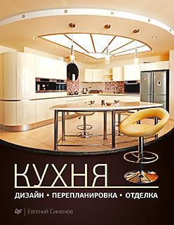 Кухня: дизайн, перепланировка, отделка барную стойку или ресепшн в салон красоты