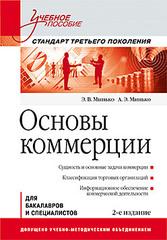Основы коммерции: Учебное пособие. 2-е изд. Стандарт третьего поколения