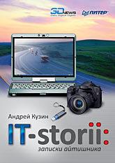IT-storii: записки айтишника. Полноцветное издание 程序员代码面试指南:it名企算法与数据结构题目解