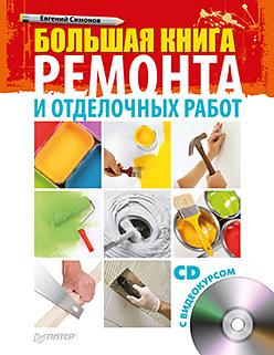 Большая книга ремонта и отделочных работ (+CD с видеокурсом) мобильные телефоны lg ремонт и обслуживание том i cd