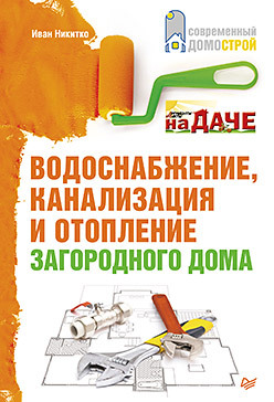Водоснабжение, канализация и отопление загородного дома оборудование для систем отопления и водоснабжения продаю новосибирск