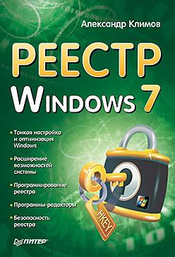 Реестр Windows 7 китайский планшетный пк windows 7