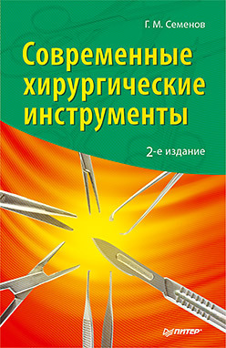 Современные хирургические инструменты. 2-е изд. купить хирургические инструменты в санкт петербурге