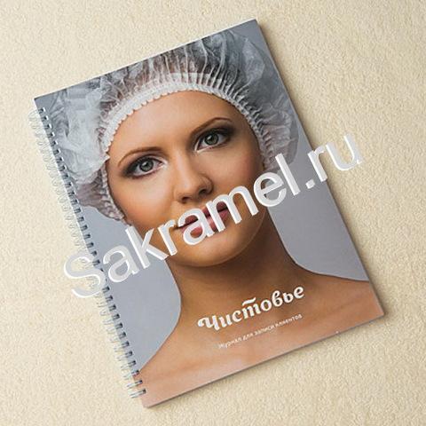 Книга для записи клиентов (1 шт/упк)