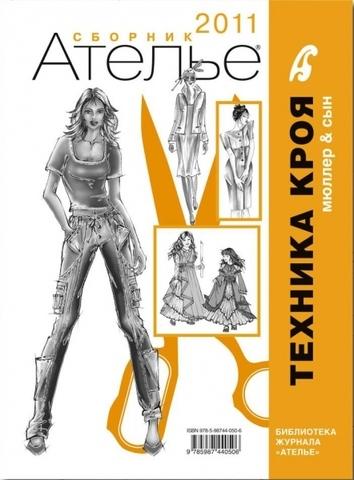 Сборник «Ателье-2011». Техника кроя «М.Мюллер и сын»