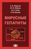 Вирусные гепатиты  (электронная версия в формате PDF) /  Жданов К.В., Лобзин Ю.В.