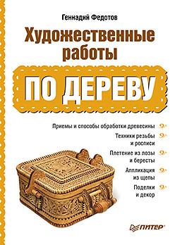 Художественные работы по дереву книга мастеров