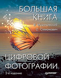 Большая книга цифровой фотографии. 2-е издание книги издательство аст большая книга о фотографии