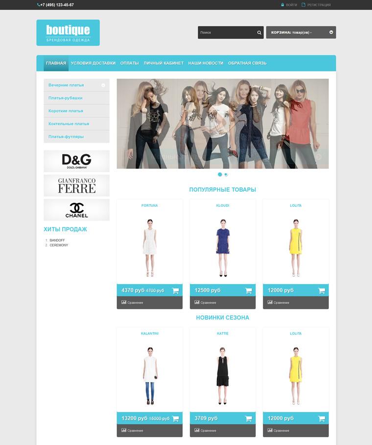 Шаблон интернет магазина - F-boutique