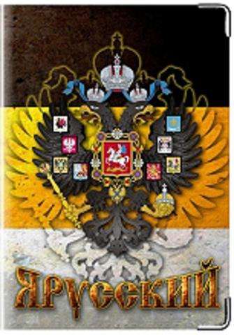 """Обложка для паспорта """"Я русский"""""""
