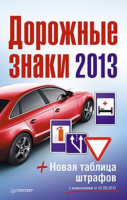 Дорожные знаки + Новая таблица штрафов 2013 дорожные плиты б у