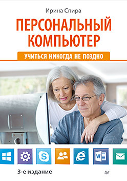 Персональный компьютер: учиться никогда не поздно. 3-е изд. ирина спира персональный компьютер учиться никогда не поздно 3 е издание