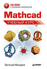 Mathcad. Учебный курс (+CD) нарышкин дмитрий григорьевич химическая термодинамика с mathcad расчетные задачи