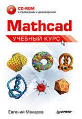 Mathcad. Учебный курс (+CD)