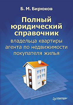 Полный юридический справочник владельца квартиры, агента по недвижимости, покупателя жилья купить частный дом в ейске для проживания