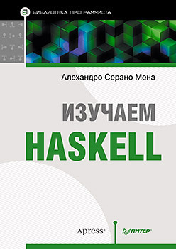 Изучаем Haskell. Библиотека программиста developing web applications with haskell and yesod