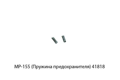 Пружина предохранителя МР-155