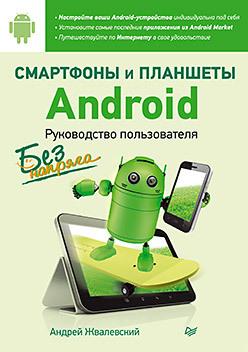 Смартфоны и планшеты Android без напряга. Руководство пользователя жвалевский андрей валентинович смартфоны и планшеты android визуальный самоучитель