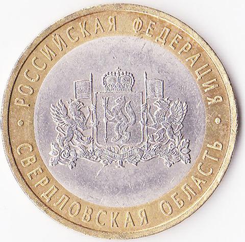 10 рублей 2008 Свердловская область СПМД