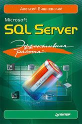 Microsoft SQL Server. Эффективная работа петкович душан microsoft sql server 2012 руководство для начинающих