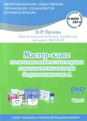 DVD. Мастер-класс (Часть 2) по лечению мимических морщин локальными инъекциями ботулотоксина типа А