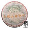 """Шен пуэр 2005 Hai Lang Hao """"Nan Nuo Shan Gu Shu"""" Raw Pu-erh tea cake"""