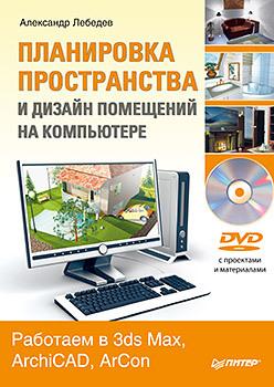 Планировка пространства и дизайн помещений на компьютере. Работаем в 3ds Max, ArchiCAD, ArCon (+DVD) кристофер гленн archicad 11 dvd rom