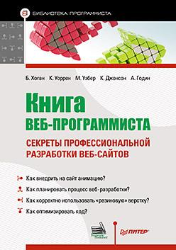 Книга веб-программиста: секреты профессиональной разработки веб-сайтов веб дизайн книга идей веб разработчика