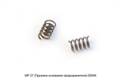 МР-27 Пружина основания предохранителя