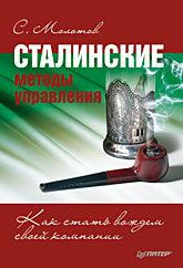 Сталинские методы управления. Как стать вождем своей компании соловьев а сост как стать вождем страсти во власти