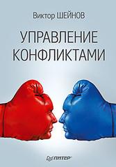 Управление конфликтами