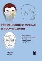 Инъекционные методы в косметологии. 2-ое издание