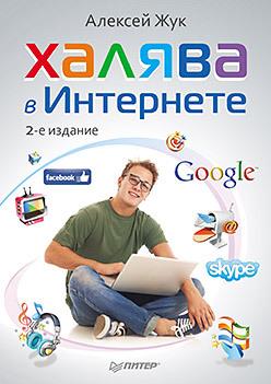 Халява в Интернете. 2-е изд. ремни где не в интернете