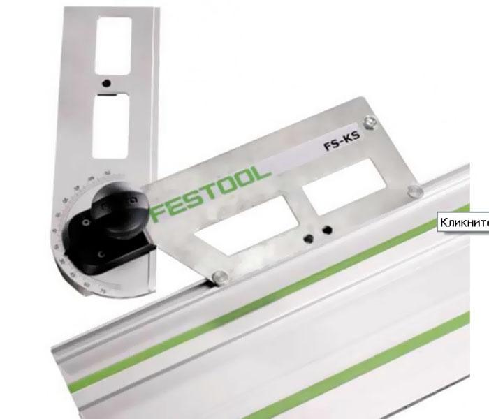 Малка комбинированная FS-KS Festool 491588