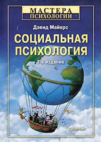 Социальная психология. 7-е изд.-