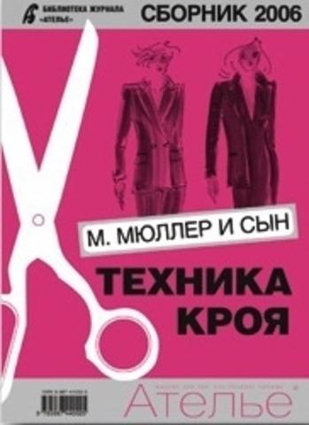 Cборник «Ателье-2006» Техника кроя «М.Мюллер и сын»